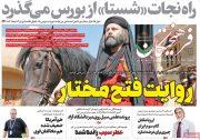 تیتر روزنامه های عمومی ۱۰ شهریور ۹۸ در گیشه روزنامه