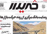 تیتر روزنامه های اقتصادی ۱۰ شهریور ۹۸ در گیشه روزنامه