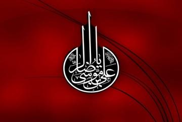 ویژه نامه معین الضعفا منتشر شد/ شهادت امام رضا علیه السلام