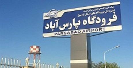 ایجاد جایگاه سوخت در فرودگاه پارس آباد مغان ضرورت دارد