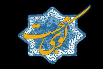 جشن بزرگ نشان محبت به ساحت مقدس اهل بیت علیهم السلام در پارس آباد برگزار میشود