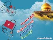 ویژه نامه زینت پدر به مناسبت میلاد حضرت زینب علیها السلام منتشر شد