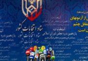 مشارکت ۲۰ هزار نفر در برگزاری انتخابات استان اردبیل