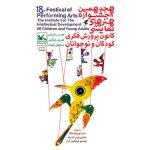 هجدهمین جشنواره هنرهای نمایشی در پارس آباد