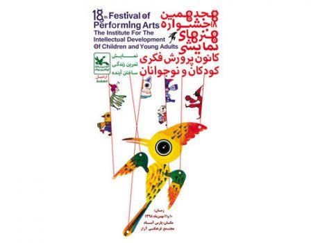 هجدهمین جشنواره هنرهای نمایشی در پارس آباد کلید خورد
