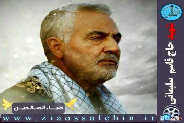 نماهنگ «مرد این مسیریم» به مناسبت اربعین سردار شهید حاج قاسم سلیمانی