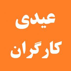 عیدی کارگران در پایان سال ۹۸ دو برابر حقوق پایه آنها
