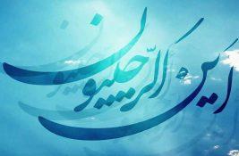 فضیلت و اعمال ماه رجب در روایات
