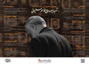 اینفوگرافیک/ وصیت نامه سردار شهید قاسم سلیمانی