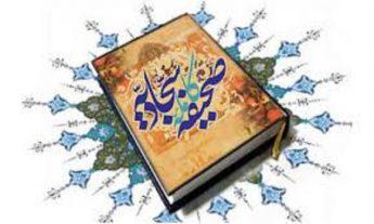 دعای هفتم صحیفه سجادیه؛ توصیه ی رهبر انقلاب برای دفع بلا و حوادث ناگوار