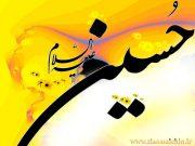 سوم شعبان سالروز ولادت با سعادت امام حسین (علیه السلام)