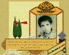 شهید مرحمت بالازداه ؛ شهیدی که حکم جهادش را از دستان مقام معظم رهبری گرفت