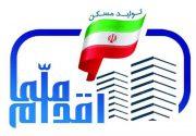 مرحله دوم ثبت نام طرح اقدام ملی مسکن از شنبه ۱۷ اسفند در اردبیل آغاز می شود