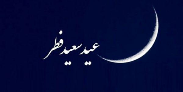 فردا ۴خرداد عید سعید فطر است / مقدار زکات فطریه