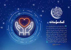 کمکهای مؤمنانه معلمان پارس آبادی به مبلغ ۱۰ میلیون تومان