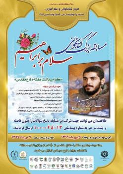 اجرای مسابقه بزرگ کتابخوانی « سلام بر ابراهیم » در استان اردبیل