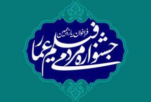 فراخوان یازدهمین جشنواره مردمی فیلم عمار منتشر شد
