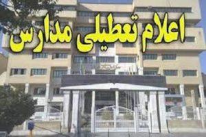 مدارس اردبیل به مدت دو هفته بصورت غیرحضوری برگزار می شود