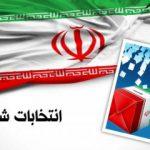 انتخابات شوراهای اسلامی روستا و عشایر