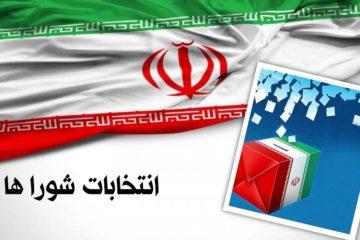 ثبت نام از داوطلبان انتخابات شوراهای اسلامی روستا و عشایر آغاز شد